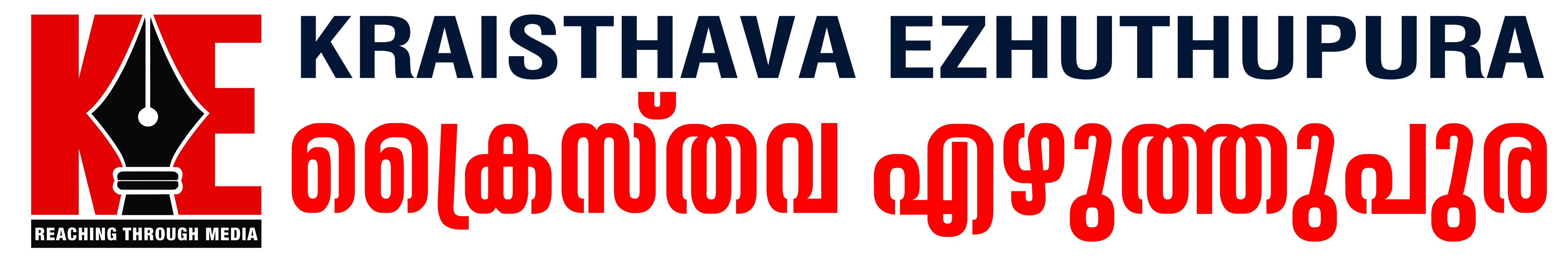 Kraisthava Ezhuthupura